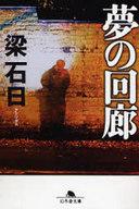 <<日本文学>> 夢の回廊 / 梁石日
