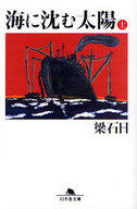 <<日本文学>> 海に沈む太陽 上 / 梁石日