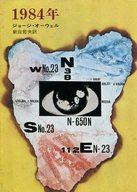 <<海外文学>> 1984年 / ジョージ・オーウェル