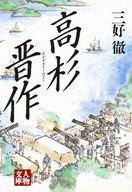 <<日本文学>> 高杉晋作 / 三好徹