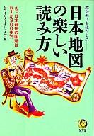<<趣味・雑学>> 日本地図の楽しい読み方 / ロム・インターナショナル