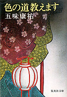 <<日本文学>> 色の道教えます / 五味康祐
