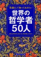 <<趣味・雑学>> 世界の哲学者50人 / 夢プロジェクト