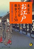 <<趣味・雑学>> 東京のお江戸をめぐる散歩コース50 / 夢プロジェクト