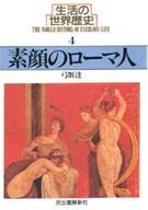 <<歴史・地理>> 生活の世界歴史 4 素顔のローマ人 / 弓削達