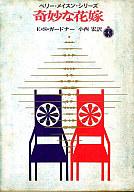 <<海外ミステリー>> ペリー・メイスン・シリーズ 奇妙な花嫁 / E・S・ガードナー