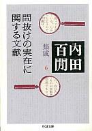 <<日本文学>> 間抜けの実在に関する文献 / 内田百閒