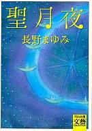 <<日本文学>> 聖月夜 / 長野まゆみ