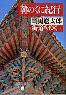 <<日本文学>> 韓のくに紀行 / 司馬遼太郎