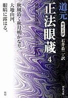 <<日本文学>> 現代文訳 正法眼蔵 4 / 道元