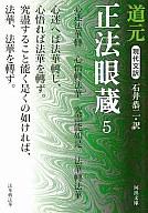 <<日本文学>> 現代文訳 正法眼蔵 5 / 道元