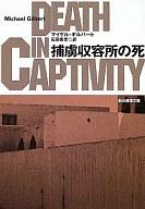<<海外ミステリー>> 捕虜収容所の死 / M・ギルバート