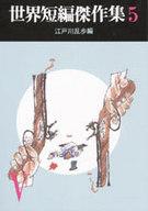 <<海外ミステリー>> 世界短編傑作集 5 / アンソロジー