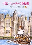 <<海外ミステリー>> 小鼠ニューヨークを侵略 / L・ウィバーリー