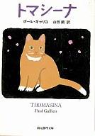 <<海外ミステリー>> トマシーナ / P・ギャリコ