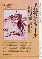 <<海外ミステリー>> 勇将ジェラールの冒険 / アーサー・コナン・ドイル