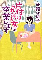 <<日本文学>> 片付けられない女は卒業します / 辛酸なめ子