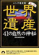 <<趣味・雑学>> 世界遺産41の自然の神秘 巻ノ四 / 歴史の謎研究会