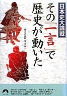 <<趣味・雑学>> 日本史大論戦 その「一言」で歴史が動いた / 歴史の謎研究会