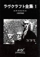 <<海外ミステリー>> ラヴクラフト全集1 / H・P・ラヴクラフト