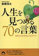 <<趣味・雑学>> 人生を見つめる70の言葉 自分らしく生き / 斎藤茂太