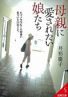 <<趣味・雑学>> 母親に愛されたい娘たち / 井形慶子