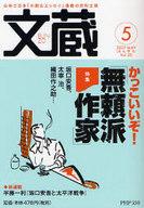 <<趣味・雑学>> 文蔵 2007.5 / PHP文庫「文蔵」編集部