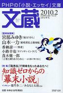 <<趣味・雑学>> 文蔵 2010・2 / PHP文庫「文蔵」編集部