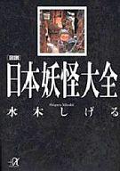 <<趣味・雑学>> 図説 日本妖怪大全 / 水木しげる