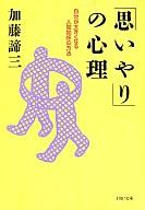 <<趣味・雑学>> 「思いやり」の心理 / 加藤諦三