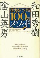 <<趣味・雑学>> 学力をつける100のメソッド / 和田秀樹