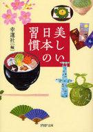 <<趣味・雑学>> 美しい日本の習慣 / 幸運社