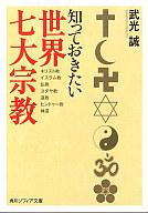 <<日本文学>> 知っておきたい世界七大宗教 / 武光誠