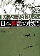 <<趣味・雑学>> 眠れないほどおもしろい日本神話の物語 / 鳥遊まき