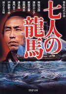 <<趣味・雑学>> 七人の龍馬 / 神坂次郎