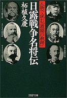 <<趣味・雑学>> 日露戦争名将伝 人物で読む「激闘の軌跡」 / 柘植久慶