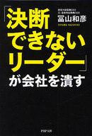 <<趣味・雑学>> 「決断できないリーダー」が会社を潰す / 冨山和彦
