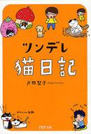 <<趣味・雑学>> ツンデレ猫日記 / 戸田聖子