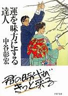<<趣味・雑学>> 運を味方にする達人 / 中谷彰宏