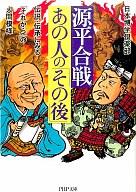 <<趣味・雑学>> 源平合戦・あの人の「その後」 伝説・伝承 / 日本博学倶楽部