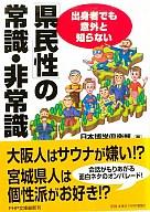 <<趣味・雑学>> 「県民性」の常識・非常識 / 日本博学倶楽部