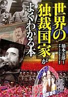 <<趣味・雑学>> 世界の「独裁国家」がよくわかる本 / 橋本五郎