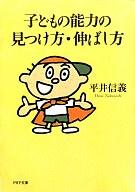 <<趣味・雑学>> 子どもの能力の見つけ方・伸ばし方 / 平井信義
