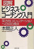 <<趣味・雑学>> 図解 ビジネス・コーチング入門 「双方向 / 本間正人