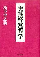 <<趣味・雑学>> 実践経営哲学 / 松下幸之助