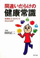 <<趣味・雑学>> 間違いだらけの健康常識 / 山田正二