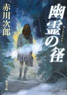 <<国内ミステリー>> 幽霊の径 / 赤川次郎