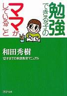 <<趣味・雑学>> 勉強できる子のママがしていること / 和田秀樹