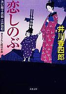 <<日本文学>> 恋しのぶ-洗い屋十兵衛江戸日和 / 井川香四郎