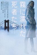 <<海外文学>> 霧に濡れた死者たち / R・バーセル